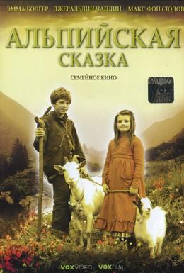 Постер фильма Альпийская сказка (2005)