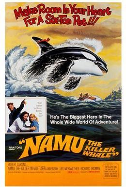 Постер фильма Наму, кит-убийца (1966)