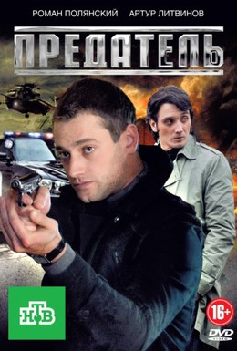 Постер фильма Предатель (2012)