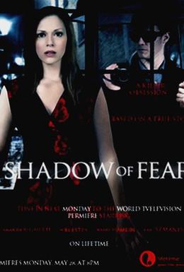 Постер фильма Опасные влечения (2012)