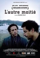 Другая половина (2007)