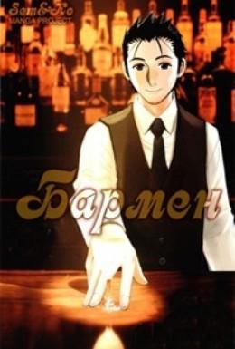 Постер фильма Бармен (2006)