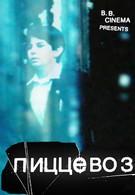 Пиццевоз (2011)