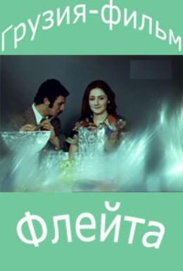 Постер фильма Флейта (1976)
