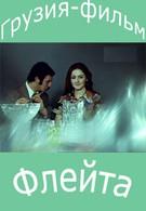 Флейта (1976)