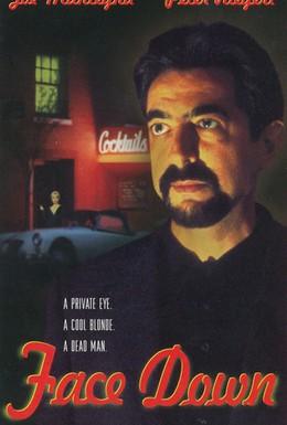Постер фильма Лицом к стене (1997)