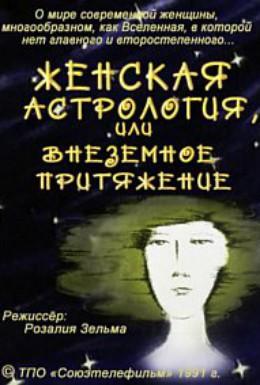 Постер фильма Женская астрология, или Внеземное притяжение (1991)
