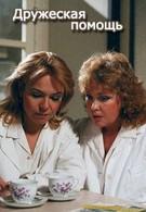 Дружеская помощь (1989)