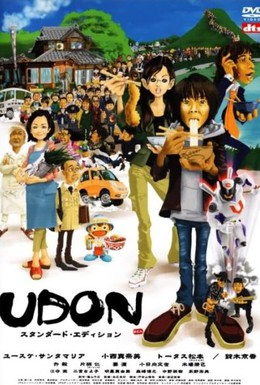Постер фильма Лапша Удон (2006)