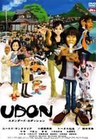 Лапша Удон (2006)