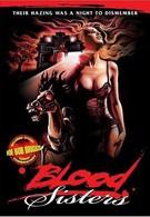 Кровавые сестрички (1987)
