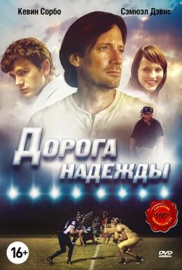 Постер фильма Дорога надежды (2012)