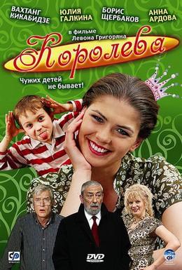 Постер фильма Королева (2008)