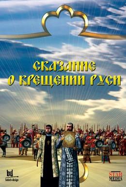 Постер фильма Сказание о крещении Руси (2009)