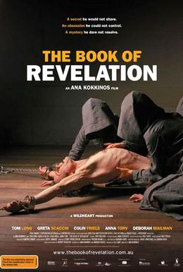 Постер фильма Книга откровений (2006)