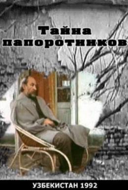 Постер фильма Тайна папоротников (1992)