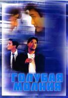 Голубая молния (1991)