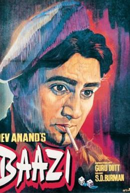 Постер фильма Высокие ставки (1951)