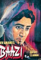 Высокие ставки (1951)