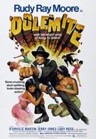 Долемайт (1975)
