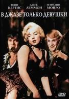 В джазе только девушки (1959)