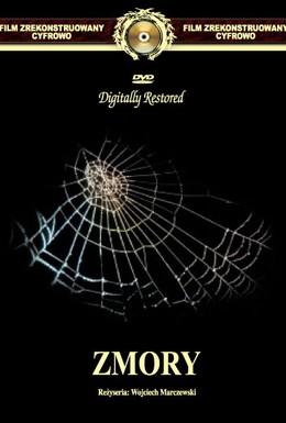 Постер фильма Кошмары (1979)