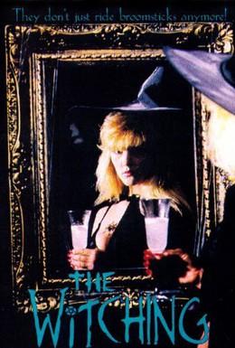Постер фильма Колдовство (1993)
