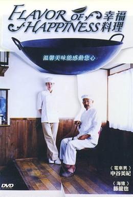 Постер фильма Вкус счастья (2008)