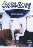 Вкус счастья (2008)