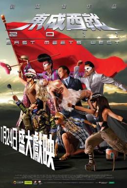 Постер фильма Восток против Запада (2011)