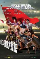 Восток против Запада (2011)