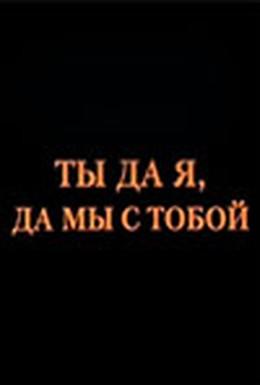 Постер фильма Ты да я, да мы с тобой (2001)