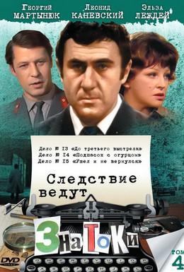 Постер фильма Следствие ведут знатоки: Подпасок с огурцом (1979)