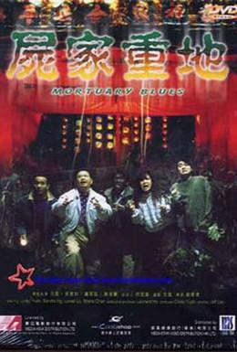 Постер фильма Загробный блюз (1990)