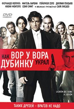 Постер фильма Как вор у вора дубинку украл (2007)