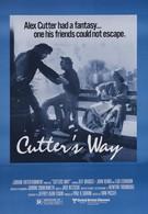 Путь Каттера (1981)
