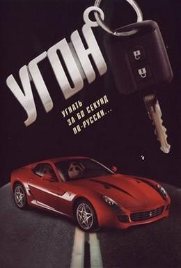 Постер фильма Угон (2006)