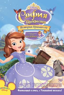 Постер фильма София Прекрасная: История принцессы (2012)