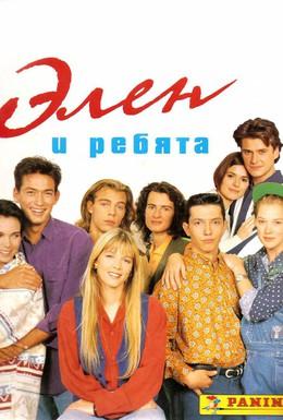 Постер фильма Элен и ребята (1992)