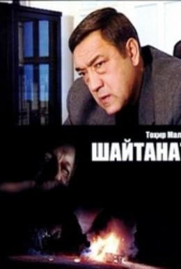 Постер фильма Шайтанат – царство бесов (2000)