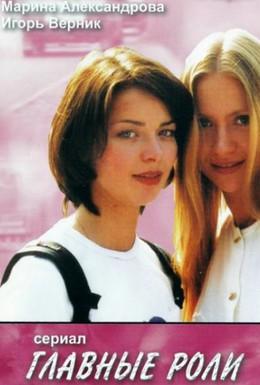 Постер фильма Главные роли (2002)