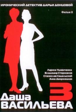 Постер фильма Даша Васильева 3. Любительница частного сыска: Несекретные материалы (2004)
