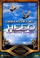 Одинокое небо (2004)