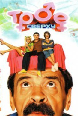 Постер фильма Трое сверху 2 (2007)
