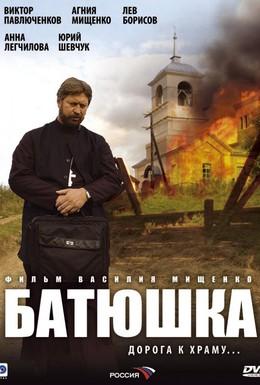 Постер фильма Батюшка (2008)
