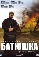 Батюшка (2008)