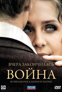 Постер фильма Вчера закончилась война (2010)