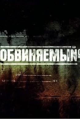 Постер фильма Обвиняемый (2010)