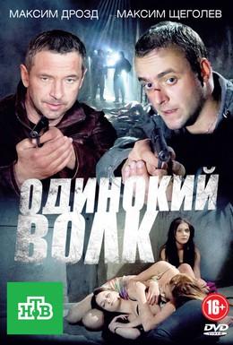 Постер фильма Одинокий волк (2012)