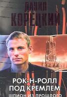 Рок-н-ролл под Кремлём (2013)